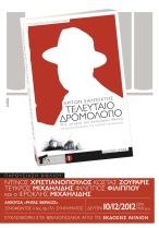 2012-12-10 - Teleftaio Dromologio Parousiasi - Small