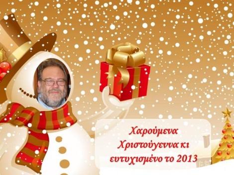 2012-12-23 - X-Mas Card