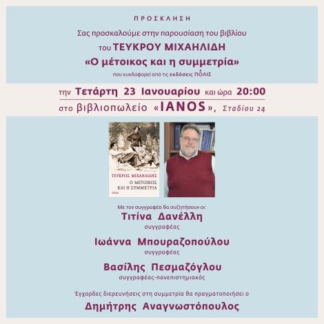 2013-01-23 - Metoikos - Ianos - Prosklisi