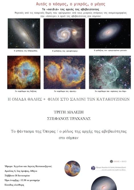2013-01-26 - Aftos o Kosmos o Mikros o Megas
