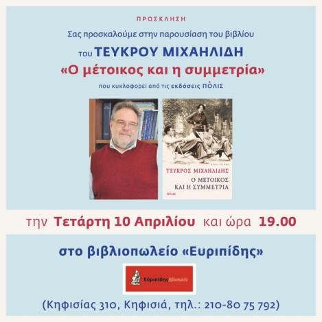 2013-04-10 - Metoikos - Evripidis