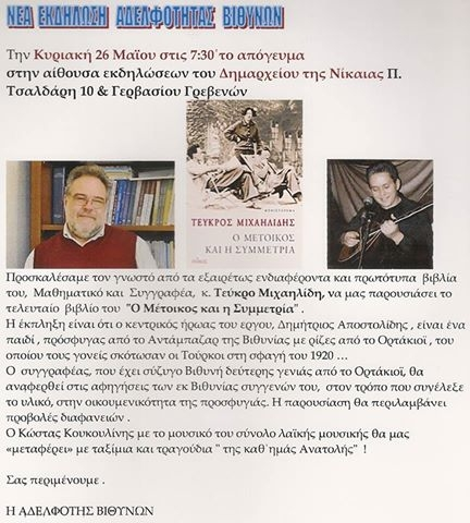 2013-05-26 - Adelfotis Vitynon