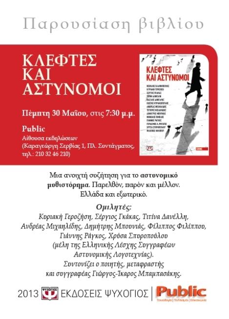 2013-05-30 - Kleftes ki Astynomoi - Paousiasi Athinas