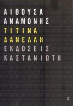 2013-06-05 - Aithousa Anamonis - Cover