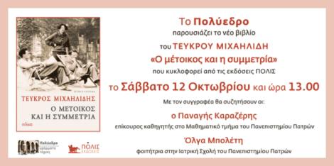 2013-10-12 - Patra - Polyedro Invitation