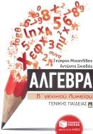 Mathematics - Lykeio 2nd - Cover