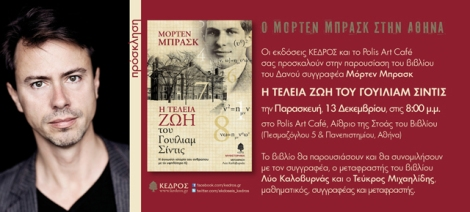 2013-12-08 - Morten Brask Invitation