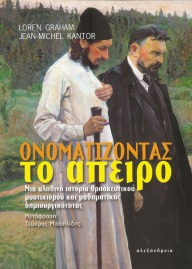 2013--12-30 - Naming Infinity - Cover - Greek - Small