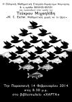 2014-02-14 - Escher