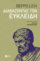 2014-03-29 - Diavazondas ton Efkleidi - Cover - Small