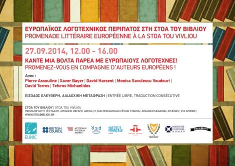 2014-09-27 - Promenade Literaire