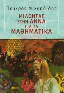 2014-09-10 - Milondas stin Anna gia ta Mathimatika