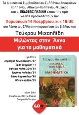 2014-11-14 - Milondas stin Anna gia ta MAthimatika