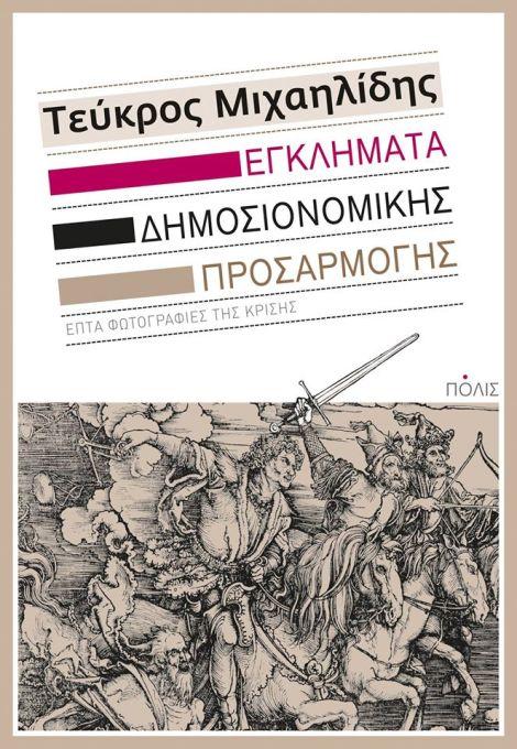 2013-03-18 - Εγκλήματα Δημοσιονομικής Προσαρμογής - Εξώφυλλο