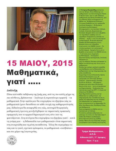 2015-05-15 - Thessaloniki
