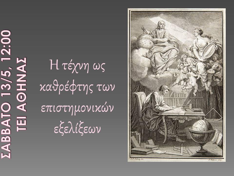 επιστημονικές εξελίξεις και τέχνη
